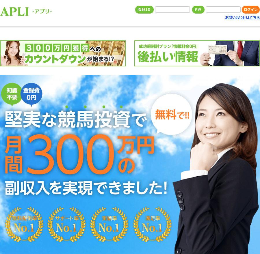 アプリ(APLI)
