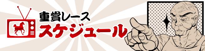 重賞レーススケジュール