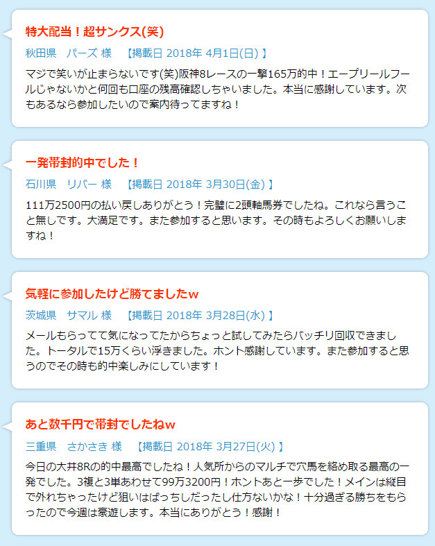 大川慶次郎の地方競馬予想のクチコミ