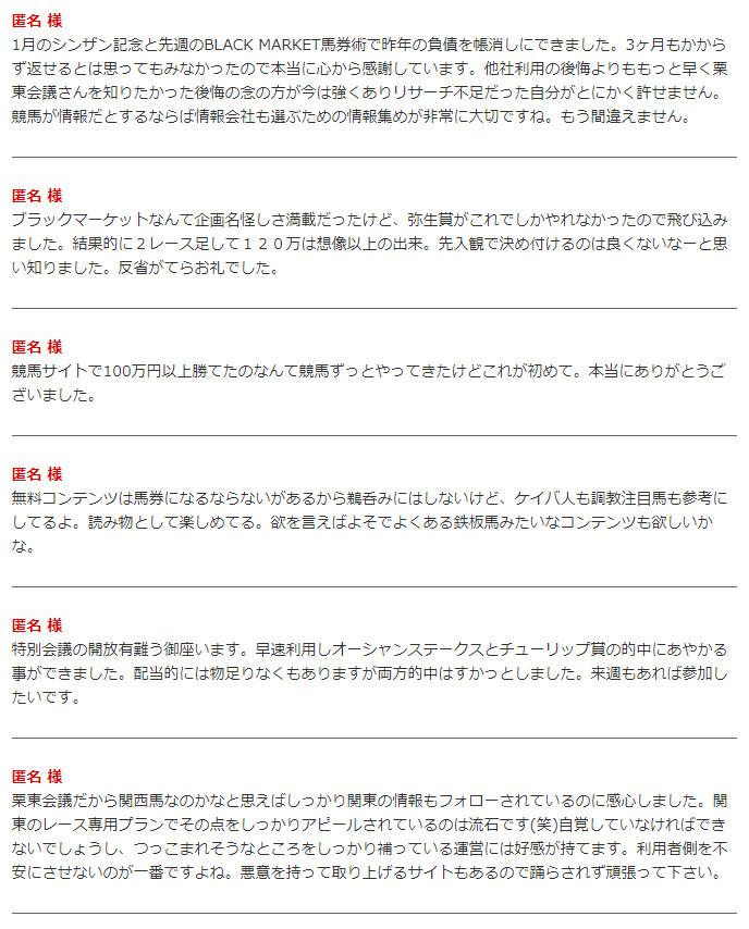栗東会議のクチコミ